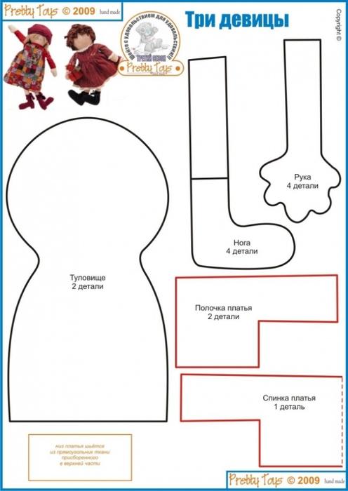 Кенгуру для куклы своими руками выкройки и пошаговая инструкция
